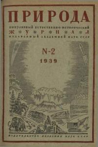 Природа 1939 №02