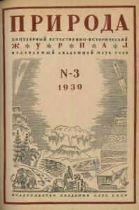 Природа 1939 №03