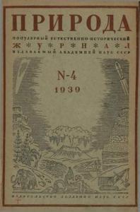 Природа 1939 №04
