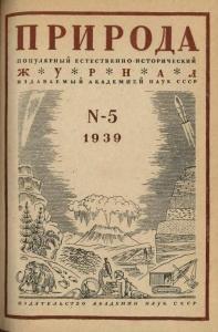 Природа 1939 №05