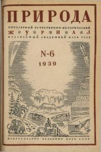 Природа 1939 №06