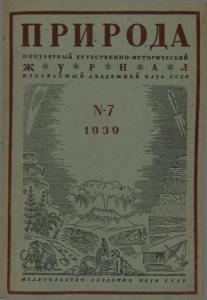 Природа 1939 №07