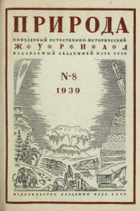 Природа 1939 №08