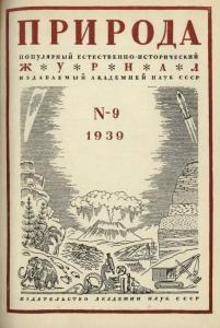 Природа 1939 №09