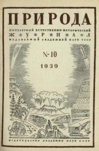 Природа 1939 №10