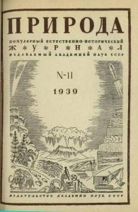 Природа 1939 №11