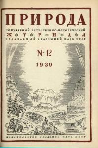 Природа 1939 №12