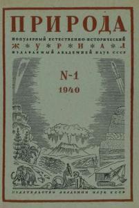 Природа 1940 №01