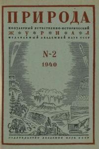 Природа 1940 №02