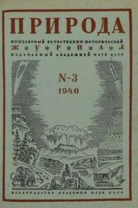 Природа 1940 №03