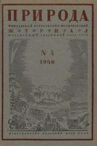 Природа 1940 №04