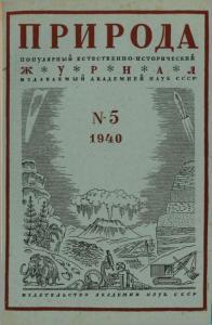Природа 1940 №05