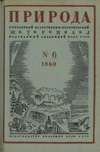Природа 1940 №06