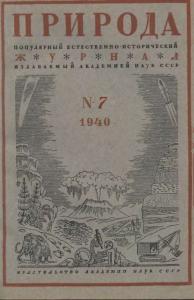 Природа 1940 №07