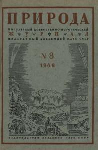 Природа 1940 №08
