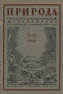 Природа 1940 №09