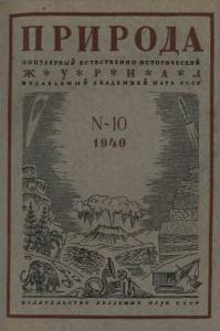 Природа 1940 №10