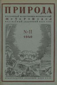 Природа 1940 №11