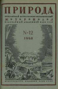 Природа 1940 №12