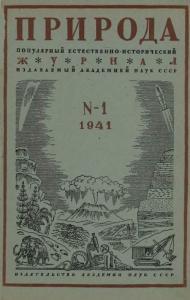 Природа 1941 №01