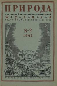 Природа 1941 №02