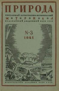 Природа 1941 №03