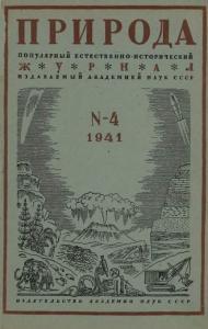 Природа 1941 №04