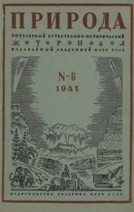 Природа 1941 №06