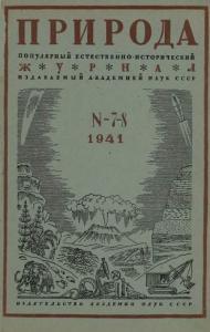 Природа 1941 №07-08