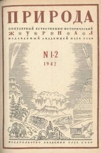 Природа 1942 №01-02