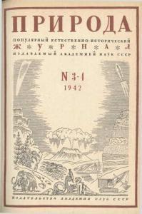 Природа 1942 №03-04