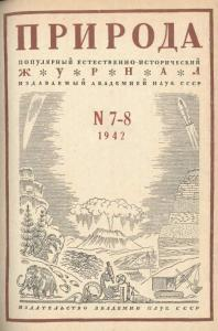 Природа 1942 №07-08