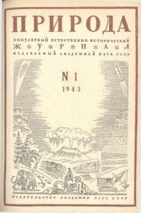 Природа 1943 №01
