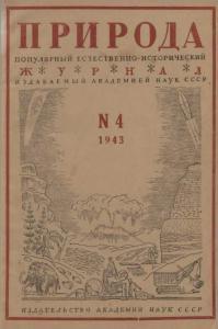 Природа 1943 №04