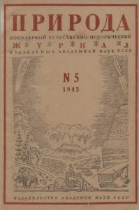 Природа 1943 №05
