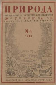 Природа 1943 №06
