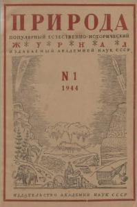 Природа 1944 №01