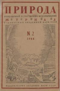 Природа 1944 №02