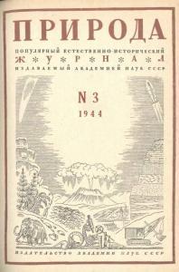 Природа 1944 №03