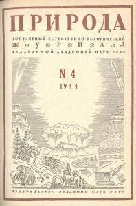 Природа 1944 №04