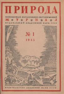 Природа 1945 №01