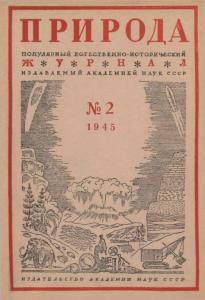 Природа 1945 №02