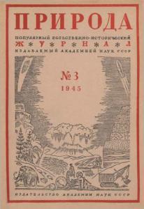Природа 1945 №03