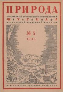 Природа 1945 №05