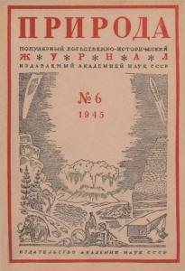 Природа 1945 №06
