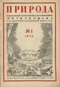 Природа 1946 №01