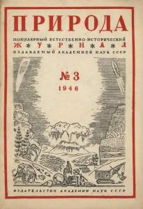 Природа 1946 №03