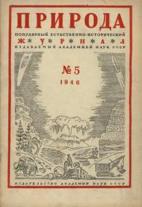 Природа 1946 №05