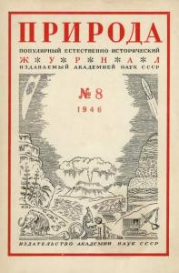 Природа 1946 №08