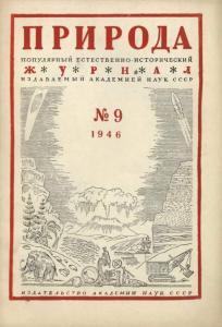 Природа 1946 №09